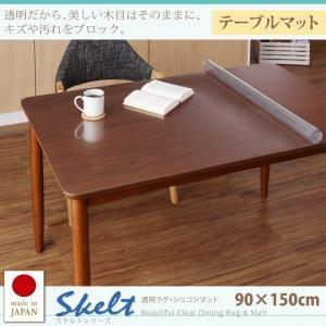 透明ラグ・シリコンマット スケルトシリーズ Skelt テーブルマット 90×150cm ダイニングマット 傷防止 汚れ防止 デスクマット 040702643