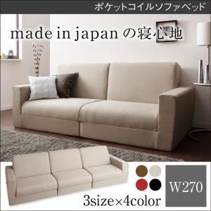ポケットコイル デザインソファベッド セウタ 幅270cm 日本製 折りたたみソファーベッド 3人掛けソファ ワイドソファー 500023869