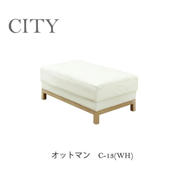 シギヤマ家具 CITY シティ オットマン C-13