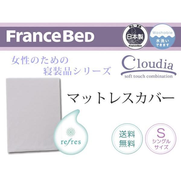マットレスカバー シングルサイズ フランスベッド クラウディア ベッドカバー