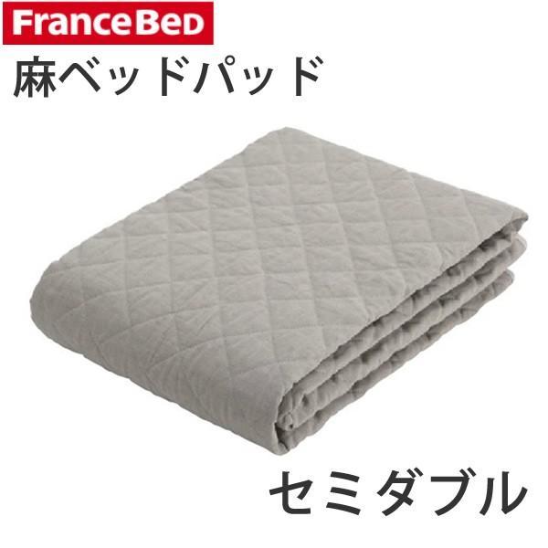 フランスベッド 麻ベッドパッド セミダブル(幅122cm)