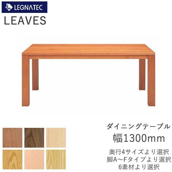 レグナテック リーヴス 幅130cmダイニングテーブル 奥行4サイズ6素材より選択 オーダーテーブル