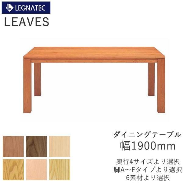 レグナテック リーヴス 幅190cmダイニングテーブル 奥行4サイズ6素材より選択 オーダーテーブル