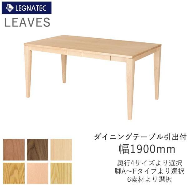 レグナテック リーヴス 幅190cm ダイニングテーブル引出付き 奥行4サイズ6素材より選択 オーダーテーブル