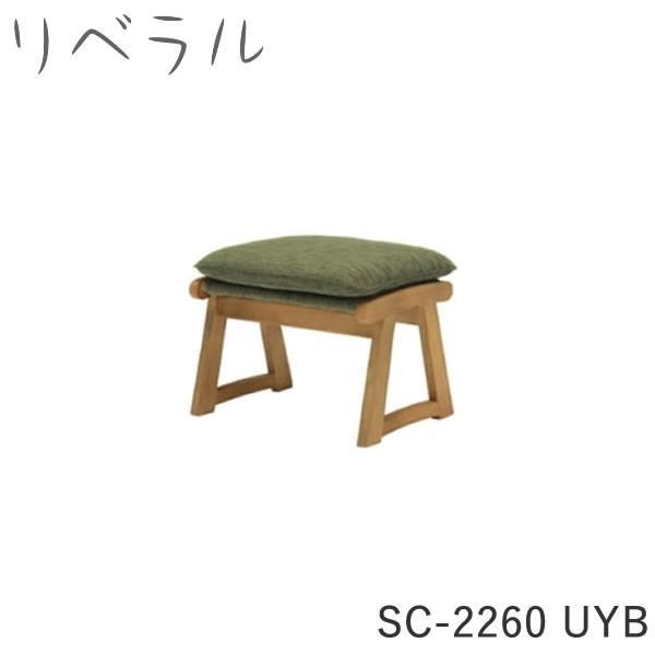 スツール ミキモク リベラル 芽吹 SC-2260 UYB MIKIMOKU スツール ミキモク リベラル 芽吹 SC-2260 UYB MIKIMOKU