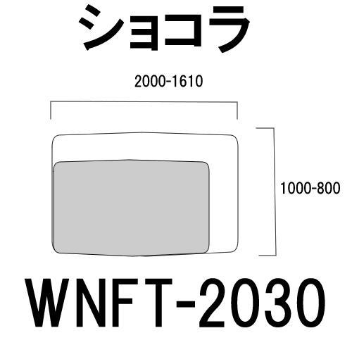 ショコラ WNFT-2030 ショコラ WNFT-2030 WNA オーダーテーブル天板  ミキモク MIKIMOKU