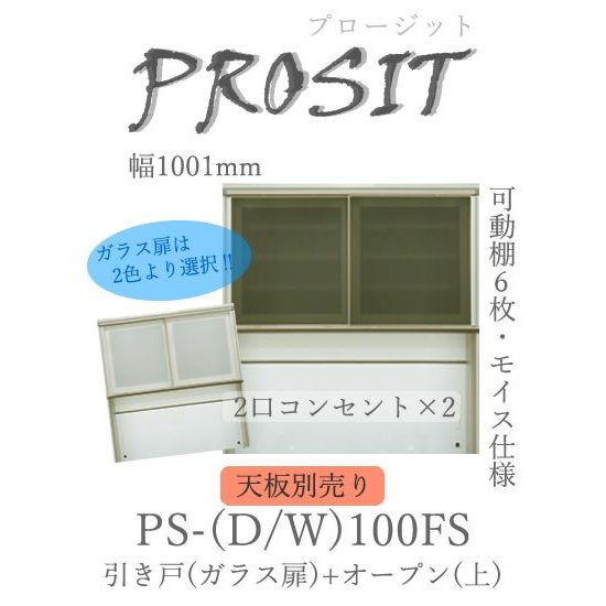 綾野製作所 食器棚 キッチンボード 上キャビネット 100cm幅 PS-D100FS PS-W100FS プロージット プライム PROSIT 綾野製作所 食器棚 キッチンボード 上キャビネット 100cm幅 PS-D100FS PS-W100FS プロージット プライム PROSIT