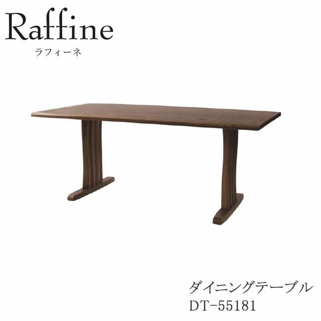 ラフィーネ 165cm幅ダイニングテーブル DT-55181 Raffine  イバタインテリア