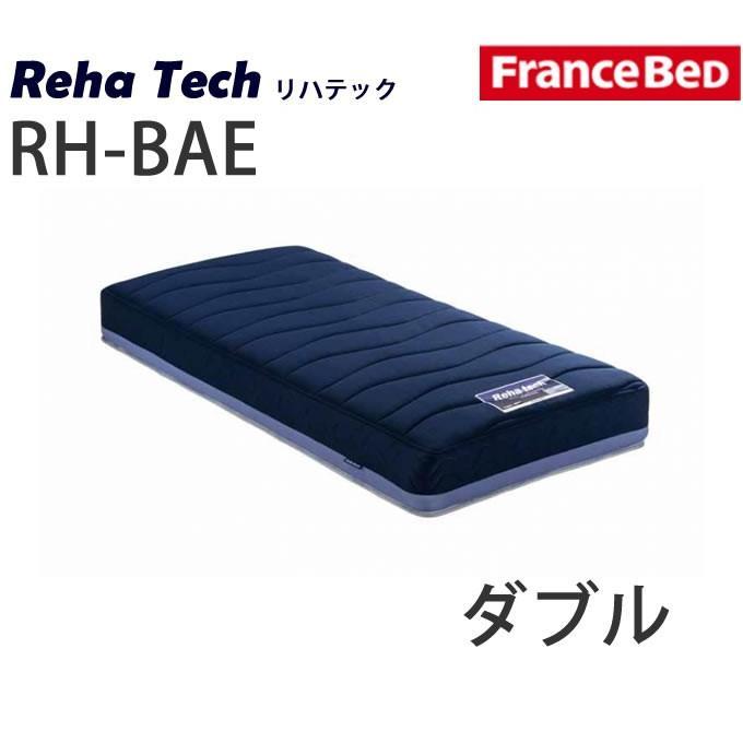 RH-BAE ダブル フランスベッド リハテック ブレスエアーエクストラ ボディコンディショニングマットレス