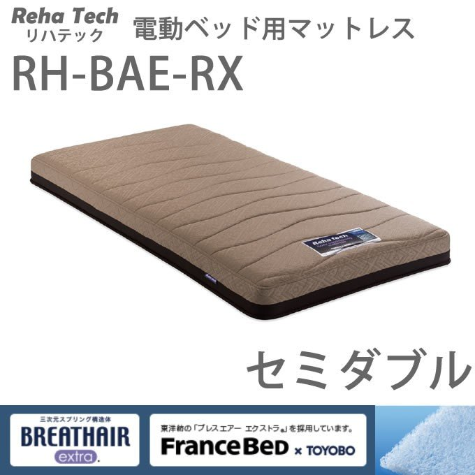 フランスベッド 電動リクライニングベッド用マットレス RH-BAE-RX セミダブル  リハテック ボディコンディショニングマットレス