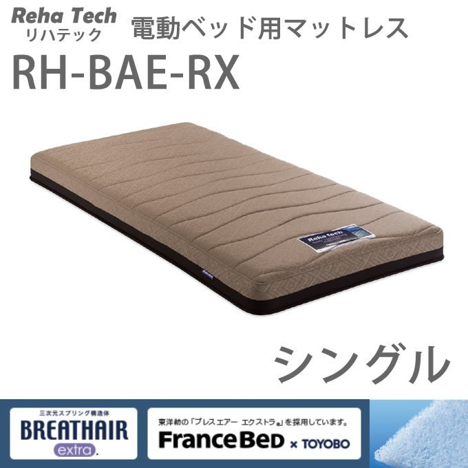 フランスベッド 電動リクライニングベッド用マットレス RH-BAE-RX シングル  リハテック ボディコンディショニングマットレス