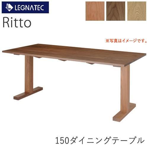 ダイニングテーブル 150cm幅 Ritto リット 150ダイニングテーブル LEGNATEC レグナテック CLASSE 北欧デザイン