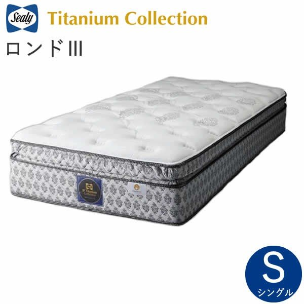 シーリー チタンコレクション ロンド3 シングル マットレス Rondo3  株式会社SLEEP SELECT スリープセレクト 旧テンピュールシーリージャパン
