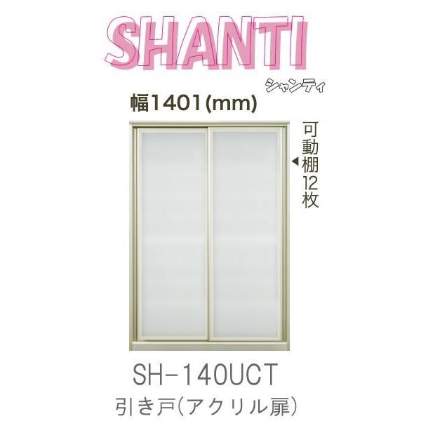 綾野製作所 食器棚 キッチンボード 食器収納 幅140cm SH-140UCT シャンティ SHANTI 縦型キャビネット