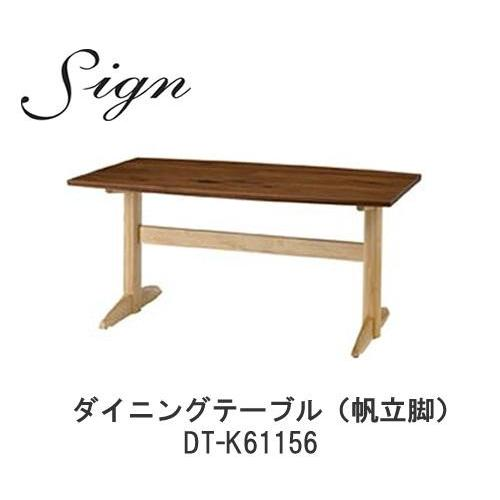 sign(サイン) DT-K61156 NOW 180cm幅ダイニングテーブル(帆立脚)ウォールナット材・オーク材使用 イバタインテリア
