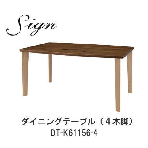 sign(サイン) DT-K61156-4 NOW 185cm幅ダイニングテーブル(4本脚)ウォールナット材・オーク材使用 イバタインテリア