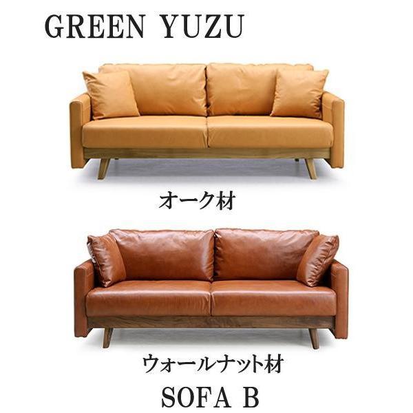 グリーン ユズ Y-012 Y-011 ソファB 緑 YUZU オーク材、ウォールナット材 シギヤマ家具工業 グリーン ユズ Y-012 Y-011 ソファB 緑 YUZU オーク材、ウォールナット材 シギヤマ家具工業