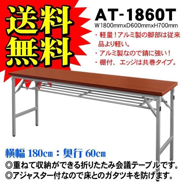 脚部アルミ製 軽量折りたたみ会議テーブル AT-1860T(棚付・共巻)