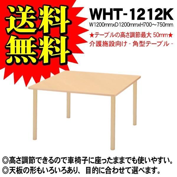介護施設向け高さ調節テーブル WHT-1212K