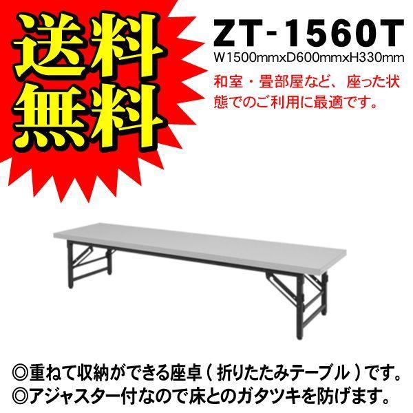 座卓・折りたたみ会議テーブル ZT-1560T(共巻) 座卓・折りたたみ会議テーブル ZT-1560T(共巻)