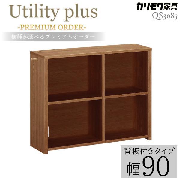 カリモク karimoku 学習机 リミテッドカタログ Utility plus ユーティリティプラス プレミアムオーダー 本棚 書棚 幅90cm 背板付き QS3085 XR QP UL