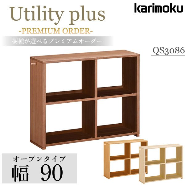 カリモク家具 karimoku 書棚 リミテッドカタログ 新年度 Utility plus ユーティリティプラス 新型 プレミアムオーダー  本棚 ラック  シェルフ QS3086 XR QP UL