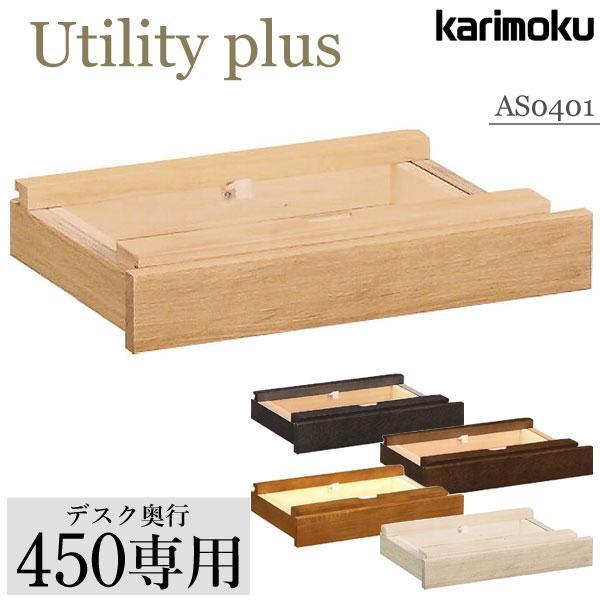 カリモク karimoku 学習机 2018年度 Utility plus ユーティリティ プラス シリーズ 引き出しユニット 奥行45cm用 AS0401ME/MS/MH/MK