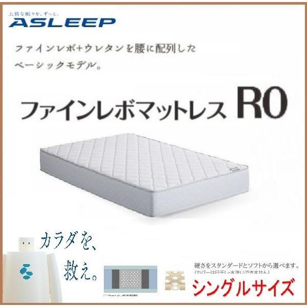 アスリープ マットレス シングル S サイズ ベッド 硬さが選べる スタンダード ソフト ファインレボ R0 アイシン精機 ASLEEP 日本製 国産 ノンスプリングマット