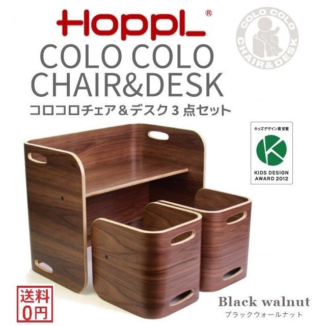 ホップル HOPPL COLOCOLO CHAIR&DESK コロコロ コロコロ チェア&デスク 3点セット ブラックウォールナット キッズデザイン賞 万能キッズデスク チェア