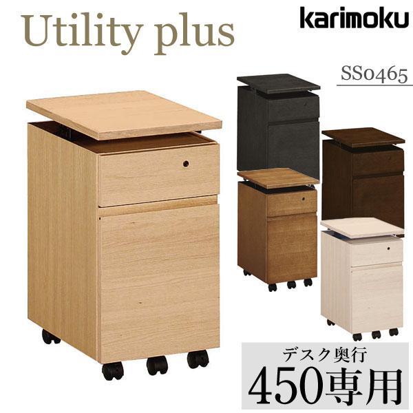 カリモク karimoku 学習机 2018年度 ユーティリティ プラス シリーズ デスク奥行45cm用 ワゴン SS0465ME/MS/MH/MK