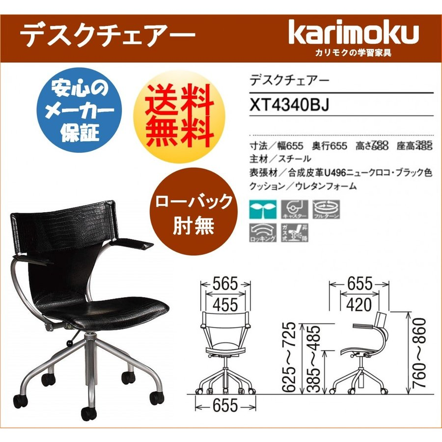 カリモク karimoku デスクチェア オフィスチェア ローバック 肘付 アーム ロッキング 書斎 XT4340BJ レザー U496 クロ くろ 黒 ブラック 人気 おしゃれ