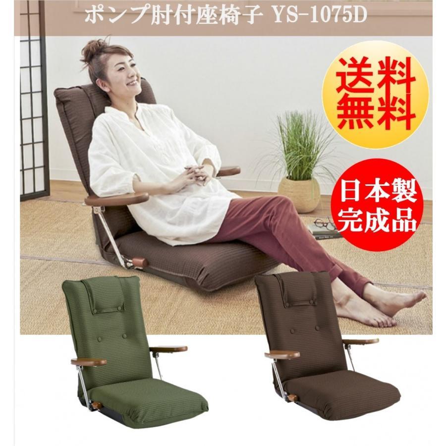 座椅子 激安格安割引情報満載 YS-1075D 宮武製作所 日本製 ポンプ肘式座椅子 リクライニングチェア フロアチェア 転倒防止 うぐいす ハイバック UGUISU 1人掛け 木肘 肘付き 可動 超激安特価