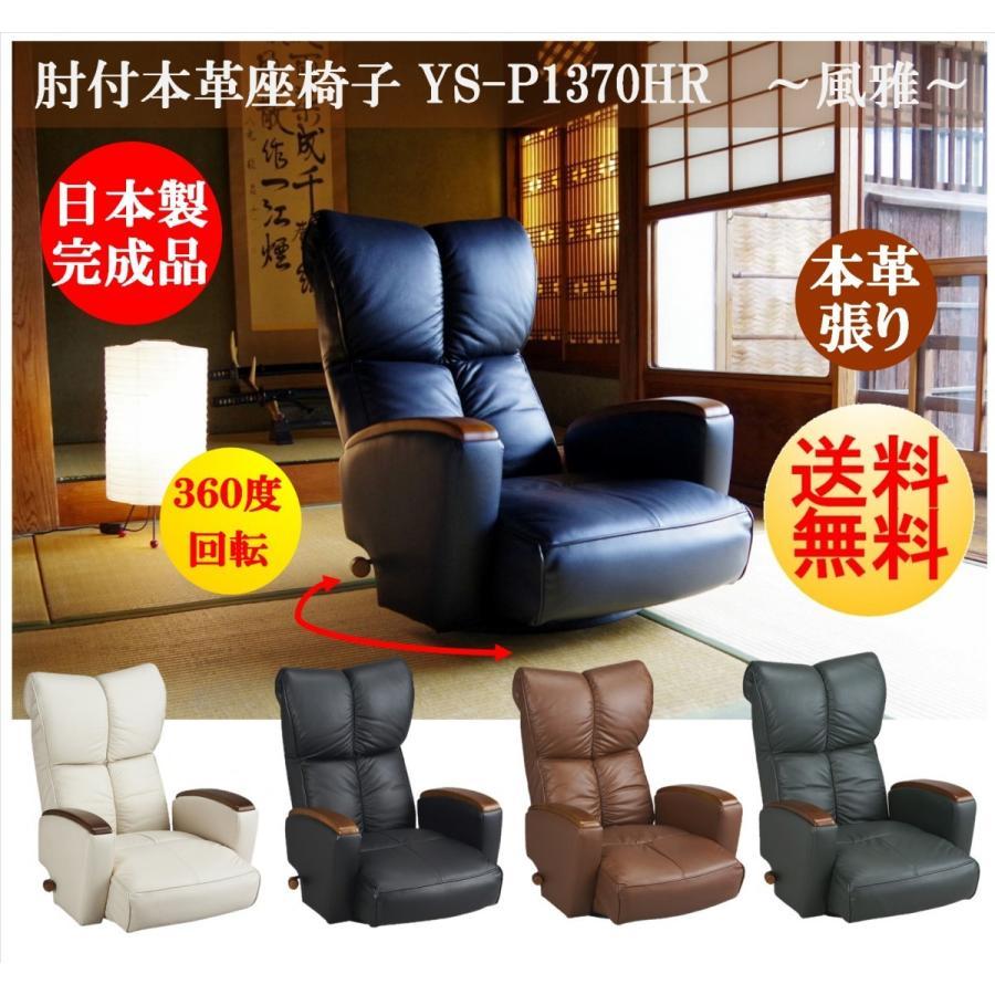 宮武製作所 日本製座椅子 肘付本革座椅子 風雅 YS-P1370HR 360度回転 リクライニングチェア フロアチェア 座いす 座イス 座椅子