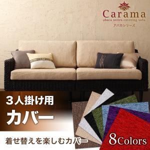 ソファーカバー アバカシリーズ カラマ カラマ 3人掛けクッションカバー