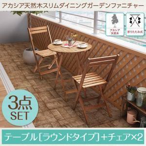 ダイニング ガーデンテーブル ガーデンチェア 3点セット シリエル (テーブル+チェア2脚) ラウンドテーブル W60