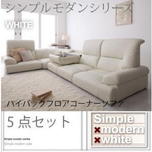 コーナーソファー コーナーソファーセット L字 コーナーソファー ハイバックソファー ソファ 人気 白い 白い ホワイト 5点セット
