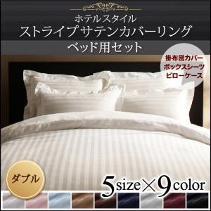 布団カバー 布団カバーセット ホテルスタイル ダブル ストライプサテンカバーリング ベッド用セット ダブル
