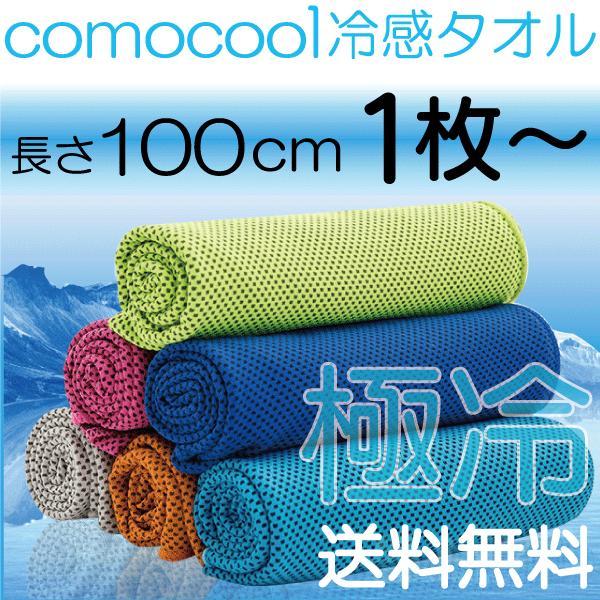 ひんやりタオル 1枚から 接触冷感 クールタオル 冷感タオル 夏用 冷えタオル  熱中症対策|comononopopo