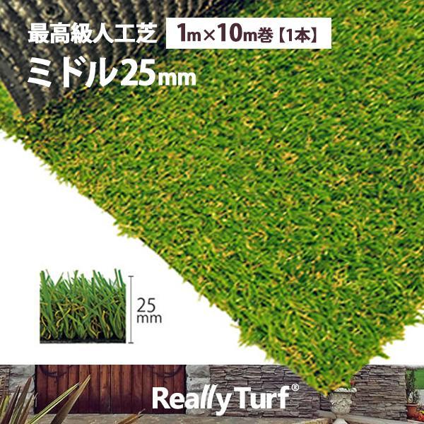 RET25FR-1-10K 最高級人工芝 リアリーターフ ミドル25mm 1m×10m巻/1本 ゴルフ練習やドッグランへおすすめ! ReallyTurf /代引き不可