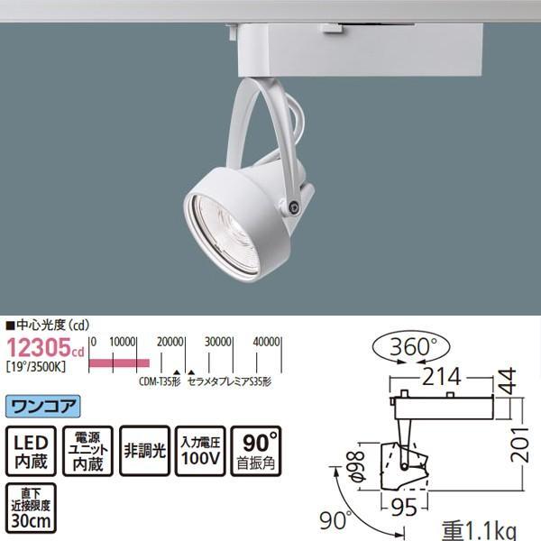 【NSN05372W LE1】パナソニック LEDスポットライト/ユニバーサルダウンライト HID35形器具相当 LED250形 高演色 非調光2700Kタイプ ホワイト 【panasonic】
