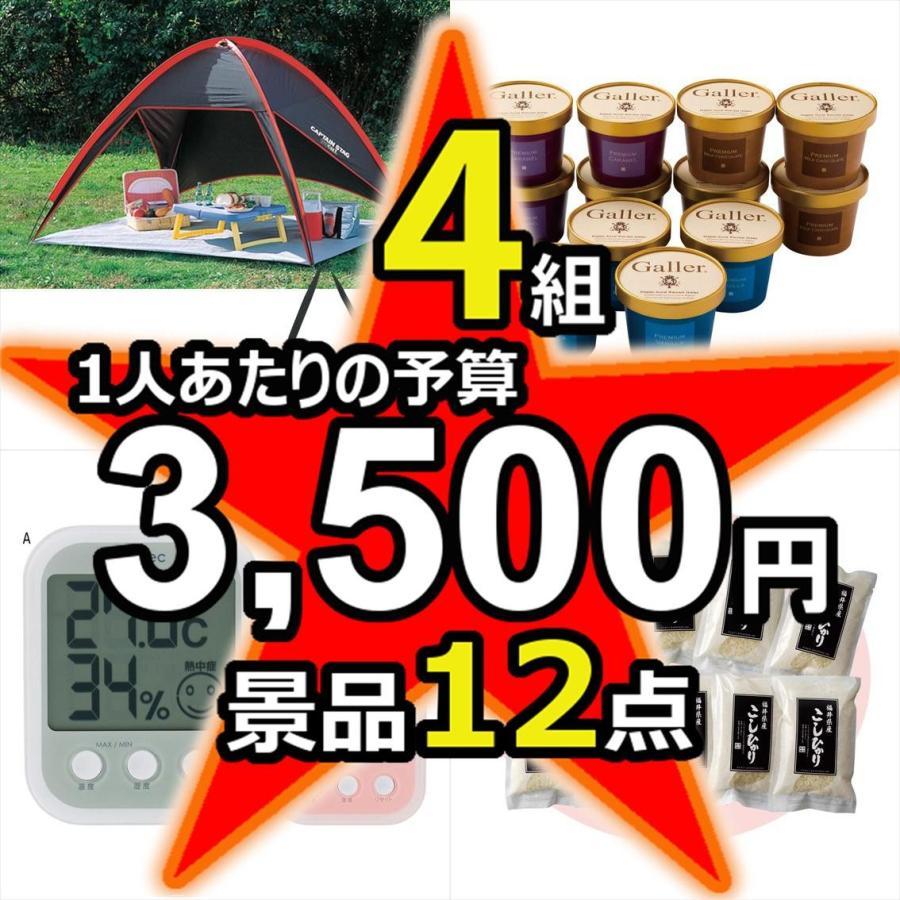 ゴルフコンペ 景品 セット 景品12点セット 総額56000円 (3500円 〜6万円まで 4組(12点) 16人 送料無料)