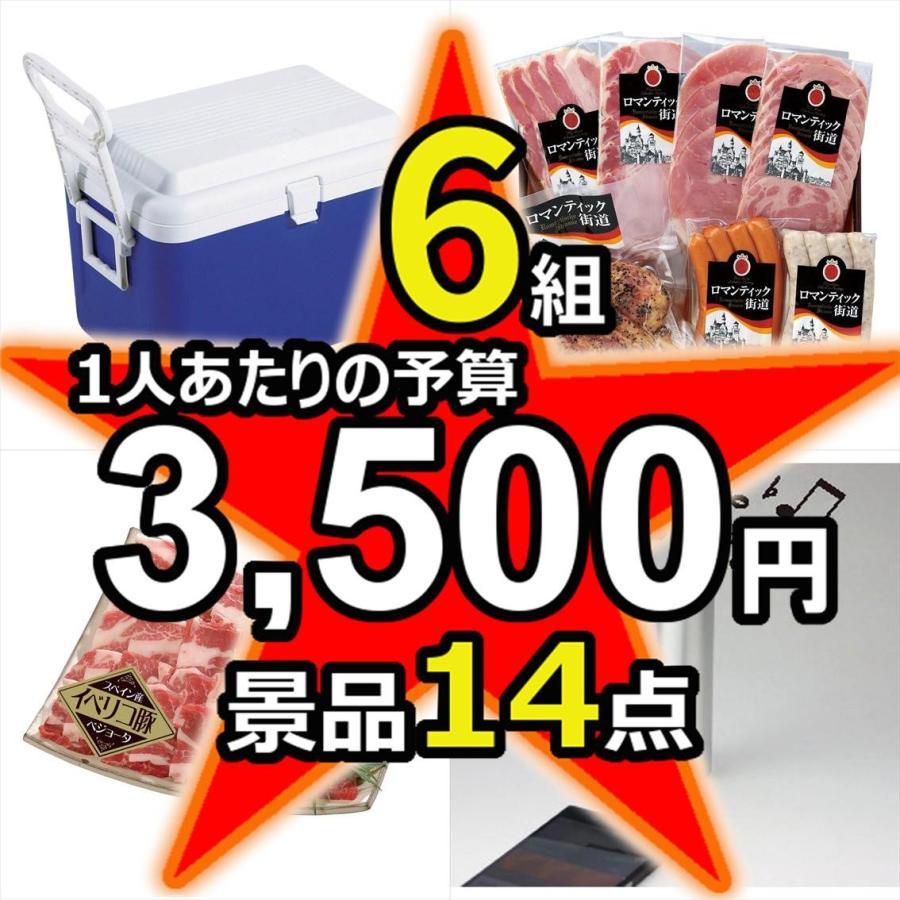 ゴルフコンペ 景品 セット 景品14点セット 総額84000円 (3500円 24人 送料無料)