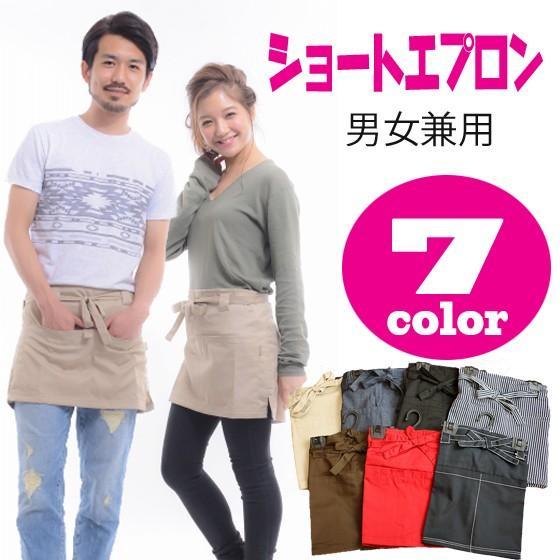 SALE 送料無料 男女兼用ショートエプロン7カラー ポケット多数|complete-shop