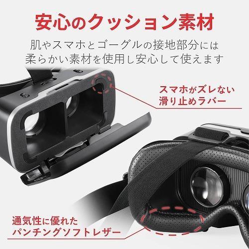 エレコム VRゴーグル ピント調節可能 スタンダードタイプ DMM_VR動画1000円相当ポイ メーカー在庫品|compmoto-y|03