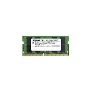 バッファロー MV-D4N2400-B8G PC4-2400 DDR4-2400 対応260PIN 目安在庫=○ 2020春夏新作 予約販売品 DDR4 SDRAM S.O.DIMM