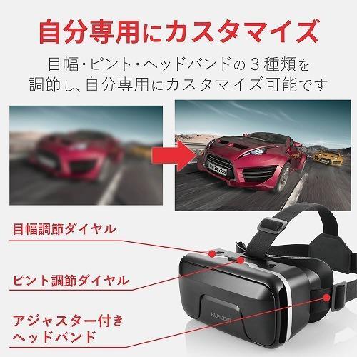 エレコム VRゴーグル ピント調節可能 スタンダードタイプ DMM_VR動画1000円相当ポイ メーカー在庫品|compmoto|02