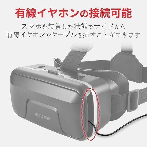 エレコム VRゴーグル ピント調節可能 スタンダードタイプ DMM_VR動画1000円相当ポイ メーカー在庫品|compmoto|06