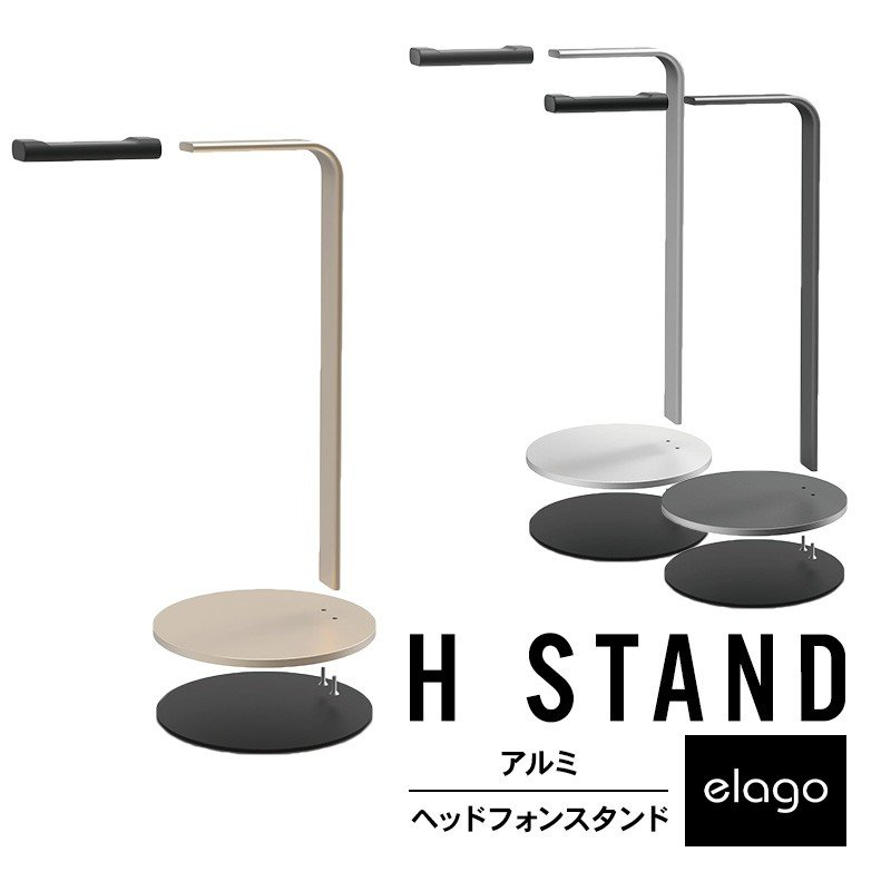 elago H STAND for HEAD PHONE comwap