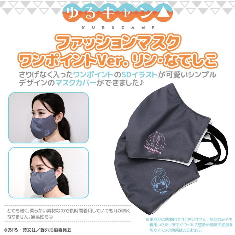 ゆるキャン△ グッズ ファッションマスク ワンポイントVer. リン・なでしこ|con-para