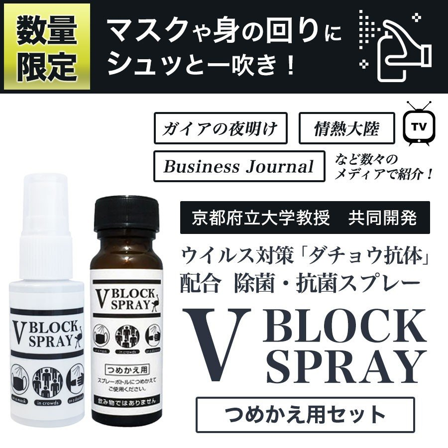 ダチョウ抗体 除菌スプレー Vブロックスプレー V BLOCK SPRAY スプレー&詰め替えセット ウイルス対策 30ml &50ml cona 02